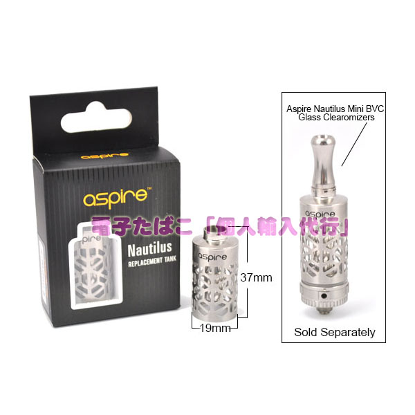 Aspire Nautilus Mini BVC 交換用タンク