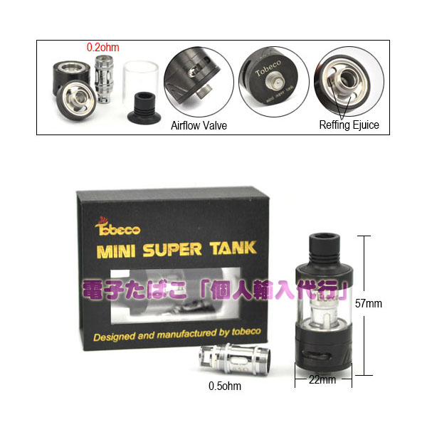 Tobeco Black Mini Super Tank Sub Ohm クリアロマイザー